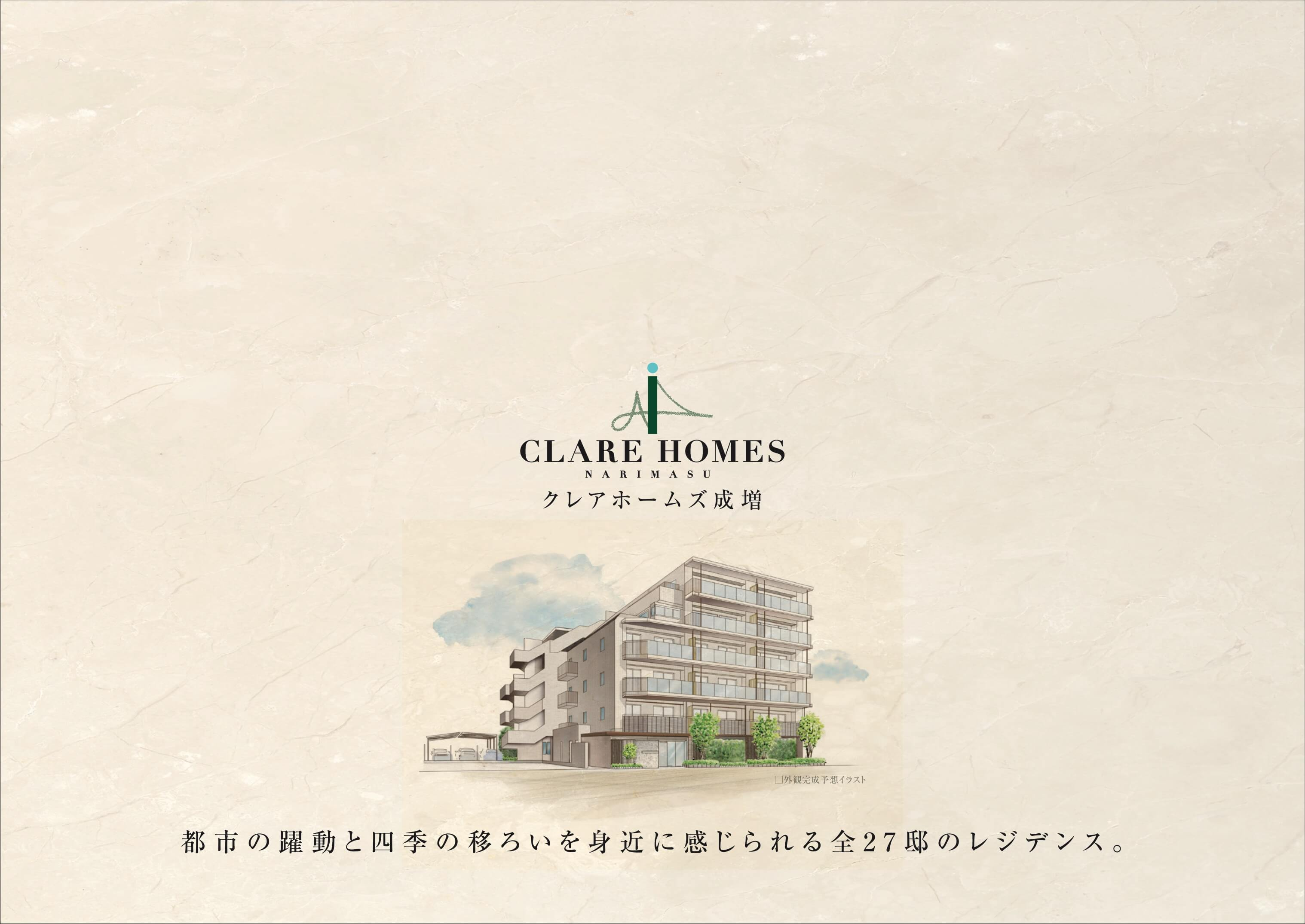 クレアホームズ成増