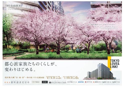 ザ・ガーデンズ東京王子