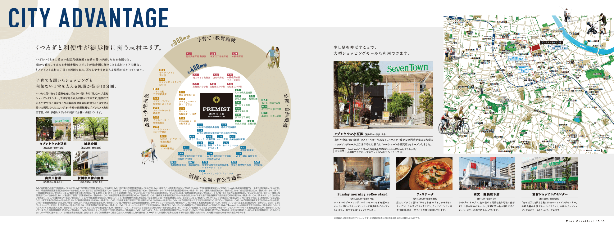 プレミスト志村三丁目