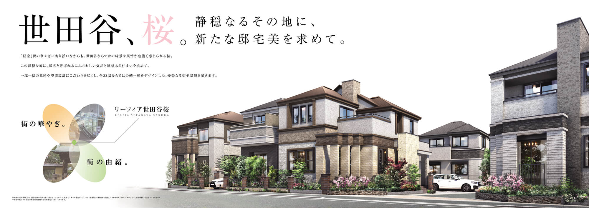 リーフィア世田谷桜(戸建)