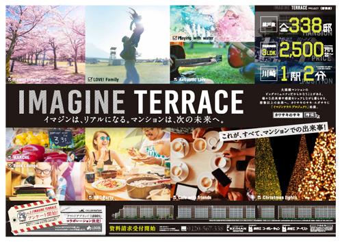 ファインシティ 横浜江ヶ崎ルネ (IMAGINE TERRACE)